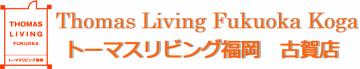 トーマスリビング古賀店「古賀市、新宮町、福津市の賃貸・売買物件検索サイト」
